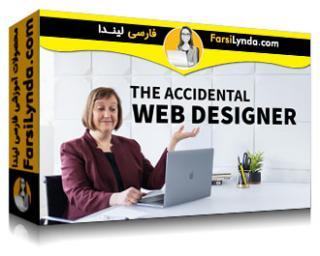 لیندا _ آموزش برای طراحان وب آماتور (با زیرنویس فارسی AI)