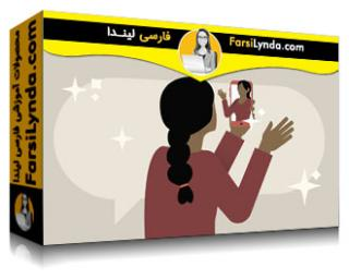 لیندا _ آموزش نام تجاری شخصی در شبکه های اجتماعی (با زیرنویس)