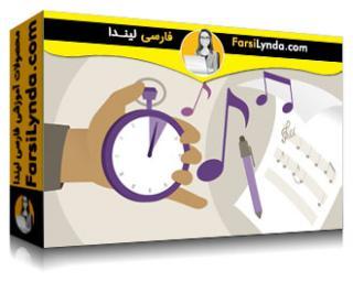 لیندا _ آموزش نکات انگیزشی یک دقیقه ای برای آهنگسازان (با زیرنویس فارسی AI)