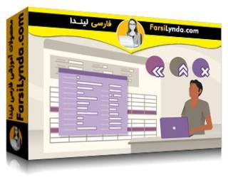 لیندا _ آموزش راه اندازی کمپ حسابهای دریافتی در SAP (با زیرنویس فارسی AI)