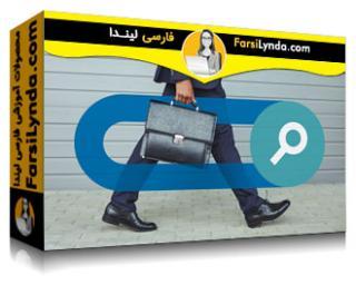 لیندا _ آموزش جستجوی شغلی، مصاحبه و مذاکره برای حقوق (با زیرنویس)