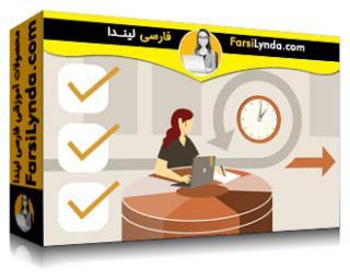 لیندا _ آموزش مبانی PRINCE2 Agile (با زیرنویس)