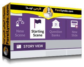 لیندا _ آموزش Articulate Storyline 360 (با زیرنویس فارسی AI)