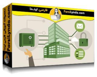 لیندا _ آموزش زنجیره تامین امنیت سایبری (با زیرنویس)
