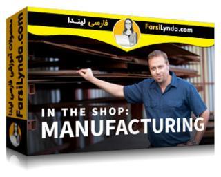 لیندا _ آموزش در فروشگاه: ساخت (با زیرنویس فارسی AI)