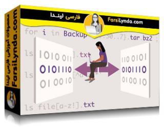 لیندا _ آموزش الگوهای Bash و عبارات منظم (با زیرنویس فارسی AI)