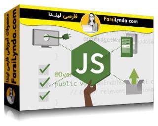 لیندا _ آموزش جامع Node.js : سرورهای وب، تست ها و استقرار (با زیرنویس)