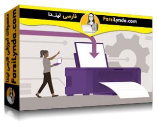 لیندا _ آموزش کسب گواهی (CompTIA A+ (220-1001 بخش 10: چاپگرها (با زیرنویس)