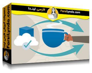 لیندا _ آموزش جاوا EE : بسته بندی و استقرار یک برنامه (با زیرنویس فارسی AI)