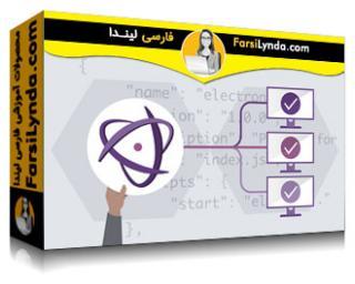 لیندا _ آموزش الکترون: ساخت برنامه های دسکتاپ با پلتفرمهای چندگانه (با زیرنویس)