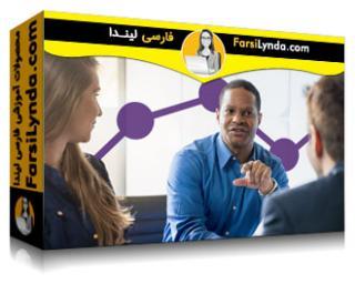 لیندا _ آموزش استفاده از علوم اعصاب در محل کار (با زیرنویس)