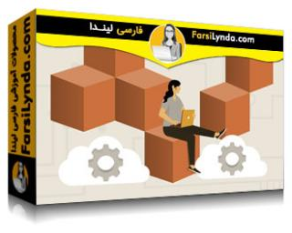 لیندا _ آموزش مدیریت AWS: نکات و ترفندها (با زیرنویس فارسی AI)