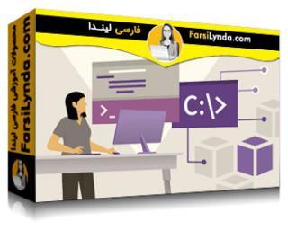 لیندا _ آموزش AWS CLI: نکات و ترفندها (با زیرنویس فارسی AI)
