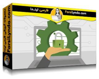 لیندا _ آموزش مبانی امنیت IT: امنیت سیستم عامل (با زیرنویس فارسی AI)