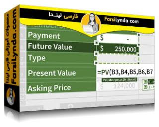 لیندا _ آموزش اکسل: شرح عمیق توابع مالی (با زیرنویس)