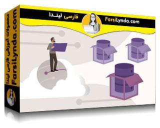 لیندا _ آموزش آزور برای معماران: طراحی استراتژی ذخیره سازی (با زیرنویس)