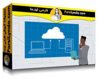 لیندا _ آموزش معماری ابر: مفاهیم هسته (با زیرنویس)
