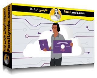 لیندا _ آموزش شغل های مرتبط با پردازش ابری و گواهینامه ها: مراحل اول (با زیرنویس)