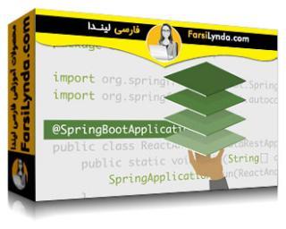 لیندا _ آموزش ساخت برنامه های Full-Stack با React و Spring (با زیرنویس)