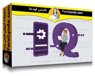 لیندا _ آموزش نگاهی به اندروید Q برای توسعه دهندگان (با زیرنویس)
