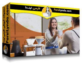لیندا _ آموزش تسلط بر خدمات مشتری: دلشاد کردن هر مشتری (با زیرنویس فارسی AI)