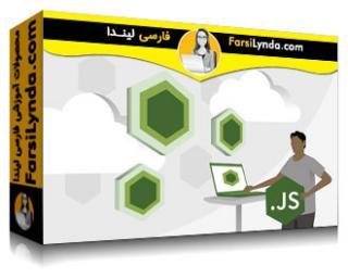 لیندا _ آموزش مدرنیزه کردن برنامه های Node.js با سرویس Azure App (با زیرنویس فارسی AI)