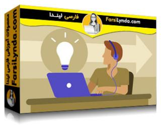 لیندا _ آموزش افزایش تعامل با برنامه های آموزشی (با زیرنویس فارسی AI)
