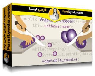 لیندا _ آموزش برنامه نویسی موازی و همزمان با جاوا (با زیرنویس فارسی AI)