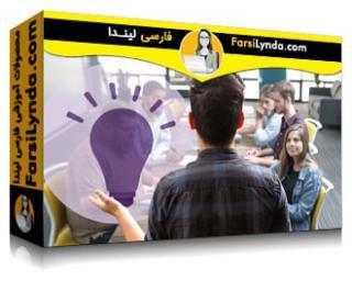 لیندا _ آموزش مبانی آموزش شرکتی (با زیرنویس فارسی AI)