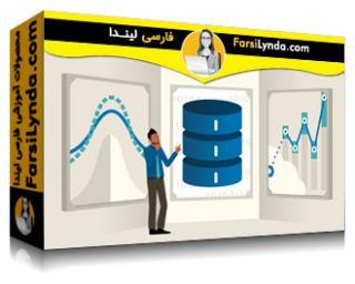لیندا _ آموزش مقدمه ای بر SQL Spark و DataFrames (با زیرنویس فارسی AI)