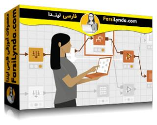 لیندا _ آموزش مقدمه ای بر آموزش ماشین با KNIME (با زیرنویس)