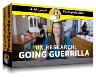 لیندا _ آموزش تحقیقات UX : چریکی شدن (با زیرنویس فارسی AI)