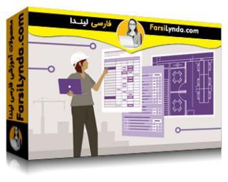 لیندا _ آموزش طرح اجرایی BIM برای معماران (با زیرنویس)