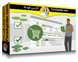 لیندا _ آموزش استراتژیهای برنامهریزی مواد مورد نیاز (MRP) در SAP (با زیرنویس)
