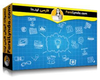لیندا _ آموزش طراحی یک ارائه (با زیرنویس)