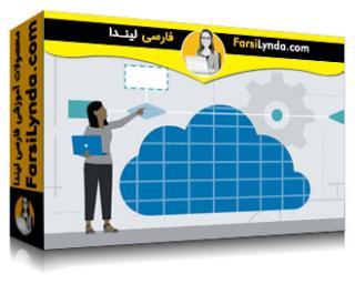 لیندا _ آموزش کسب گواهی CCSP (بخش 1): مفاهیم ابر، معماری و طراحی (با زیرنویس)