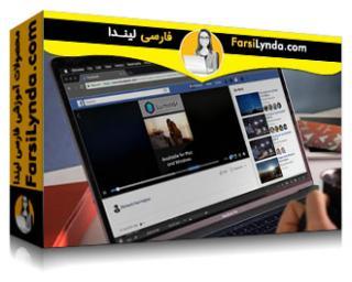 لیندا _ آموزش گرفتن بازدهی بیشتر از ویدیو در فیسبوک (با زیرنویس)