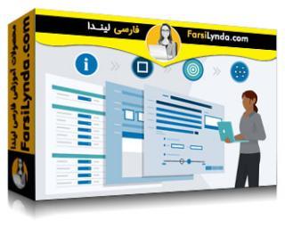 لیندا _ آموزش مقدمه ای بر مبانی ماژول SuccessFactors در SAP (با زیرنویس فارسی AI)