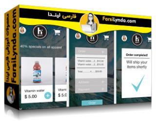 لیندا _ آموزش ایجاد یک سبد خرید در Framer X (با زیرنویس فارسی AI)
