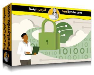 لیندا _ آموزش آموزش کسب گواهی CCSP (بخش 2): امنیت دادههای ابری (با زیرنویس)