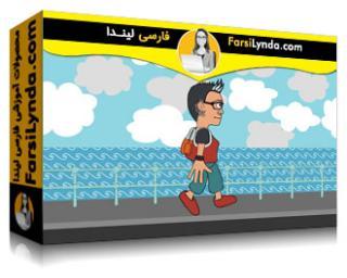 لیندا _ آموزش افتر افکت : تکنیکهای کاراکتر انیمیشن (با زیرنویس)