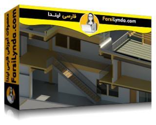 لیندا _ آموزش CAD و BIM: گردش کار برای اتاقها در مدیریت امکانات (با زیرنویس فارسی AI)