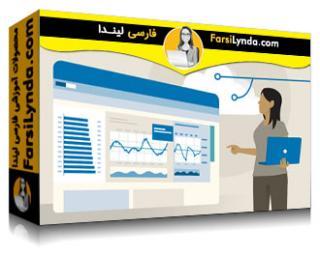 لیندا _ آموزش SAP Analytics Cloud (با زیرنویس)