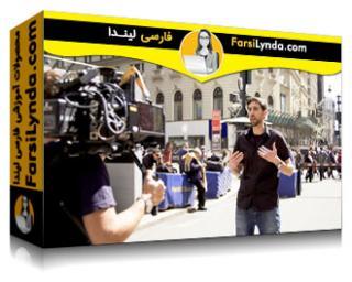 لیندا _ آموزش تکنیک های تولید مصاحبه ویدیویی (با زیرنویس)