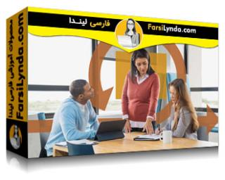 لیندا _ آموزش ترکیب روش های مدیریت پروژه (با زیرنویس)