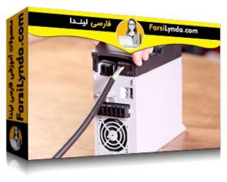 لیندا _ آموزش سیستم های الکتریکال: بردهای پنل، درایوهای فرکانس و ترانسفورماتور (با زیرنویس)