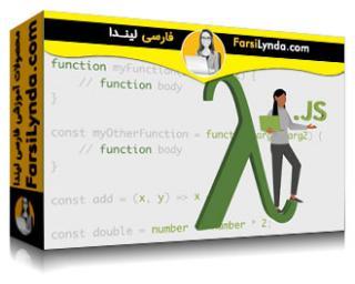لیندا _ آموزش برنامه نویسی تابعی با جاوااسکریپت +ES6 (با زیرنویس فارسی AI)