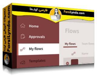 لیندا _ آموزش مایکروسافت Flow: جریان تایید (با زیرنویس)