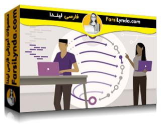 لیندا _ آموزش توسعه سریع نرم افزار: برنامه نویسی حداکثری (با زیرنویس)