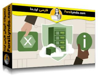 لیندا _ آموزش معرفی AWS برای غیر مهندسان (بخش 2): امنیت (با زیرنویس فارسی AI)